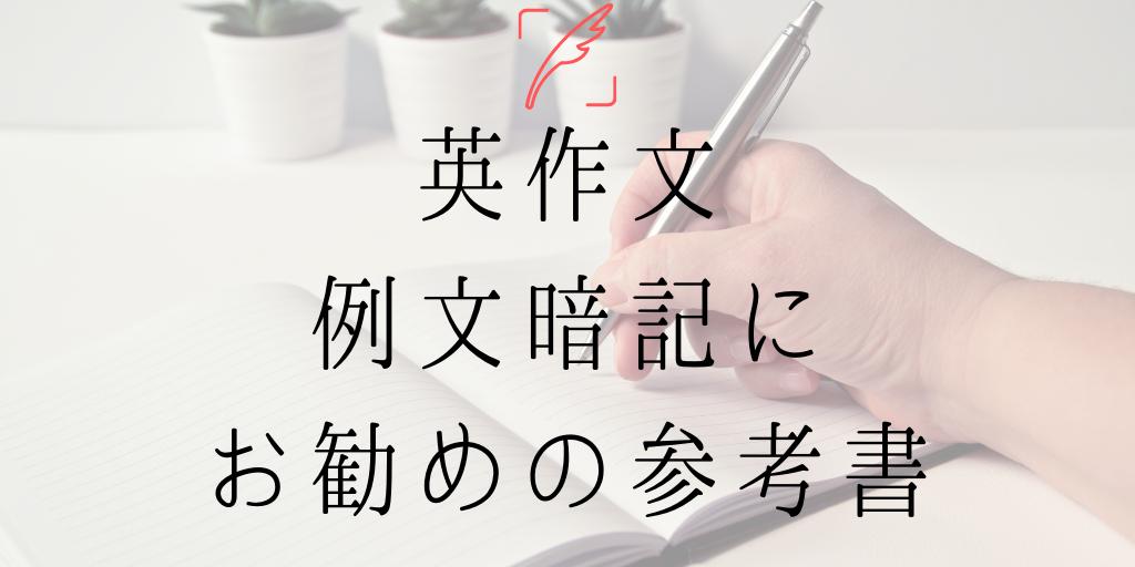 英作文の例文暗記にお勧めの参考書