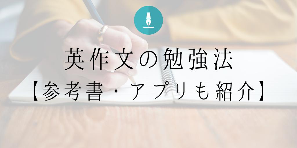 英作文の勉強法【参考書・アプリも紹介】