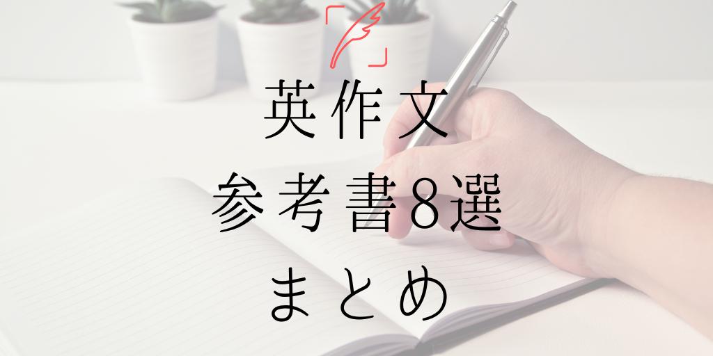 英作文の参考書8選まとめ