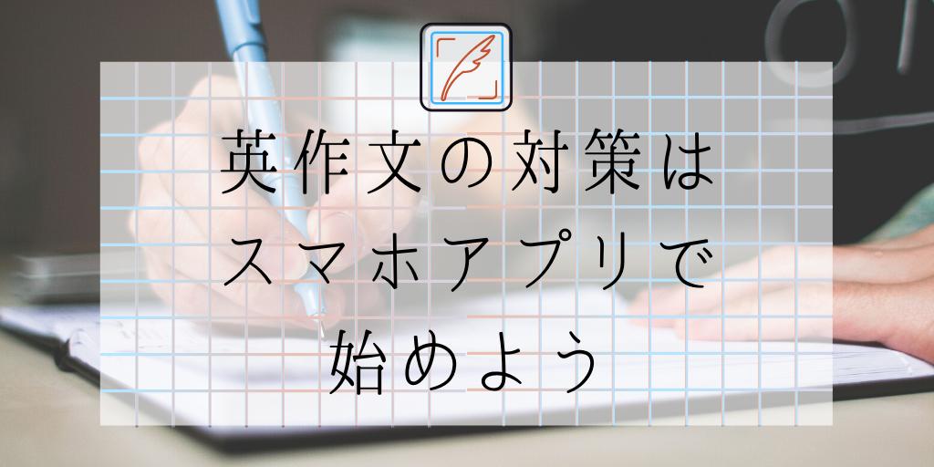 英作文の対策はスマホアプリで始めよう