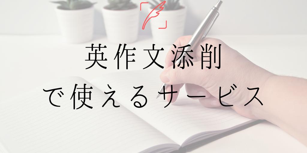 英作文の添削で使えるサービス