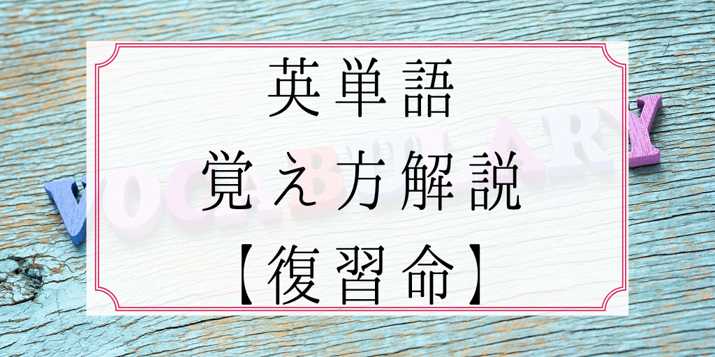 英単語の覚え方解説【復習命】