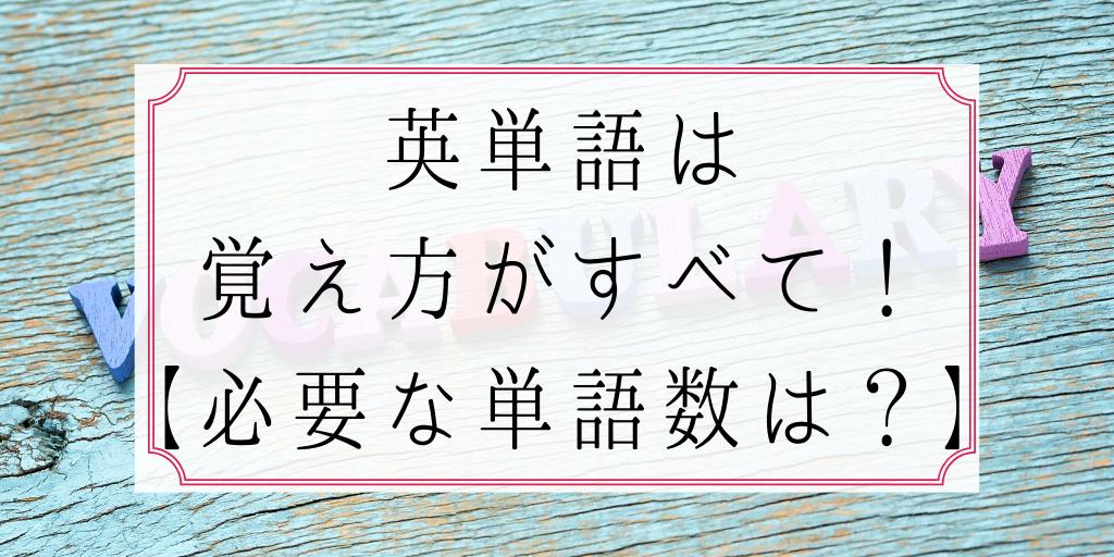 英単語は覚え方がすべて!【必要な単語数は?】