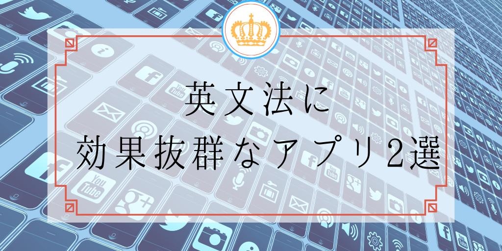 英文法に効果抜群なアプリ2選