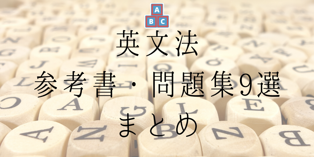 英文法の参考書・問題集9選まとめ