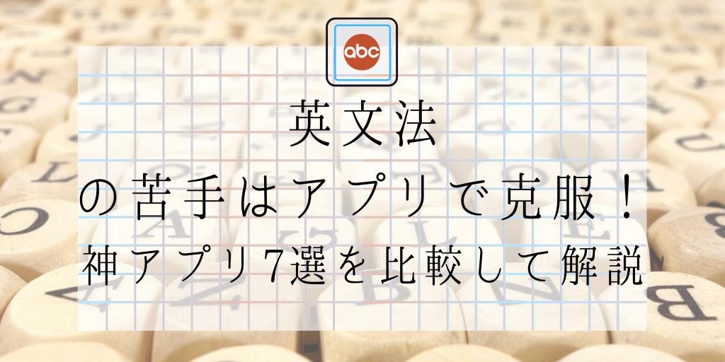 英文法の苦手はアプリで克服!神アプリ7選を比較して解説