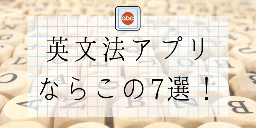 英文法アプリならこの7選!