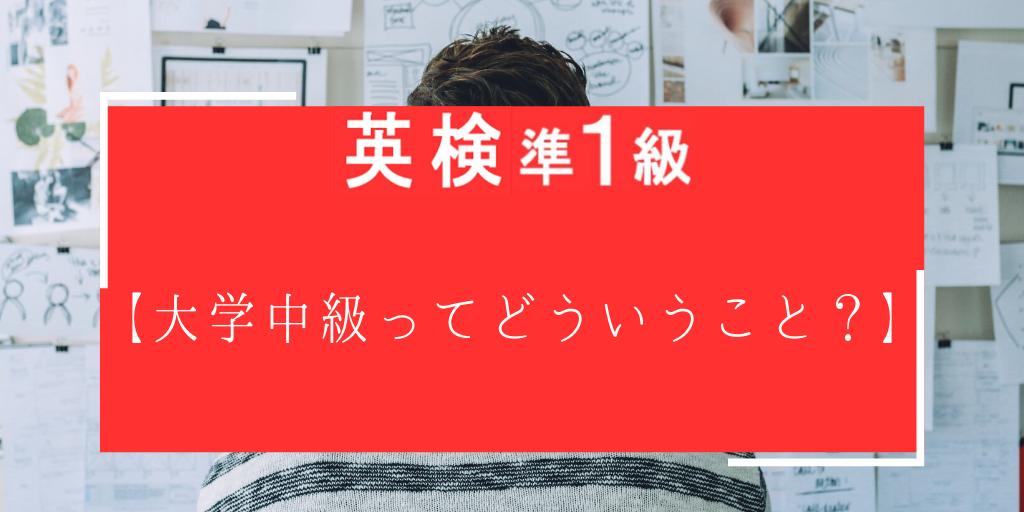 英検準一級【大学中級ってどういうこと?】
