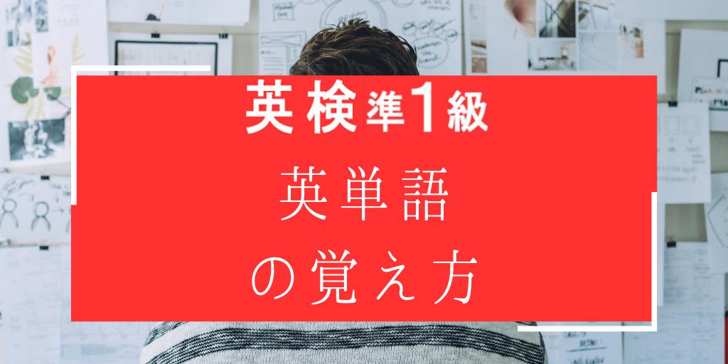 英検準一級英単語の覚え方