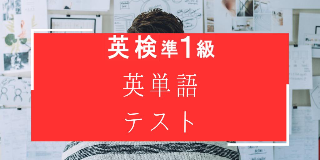 英検準一級英単語テスト