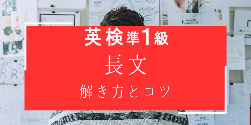 英検準一級長文の解き方とコツ
