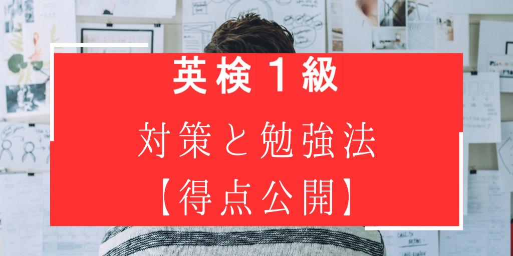 英検1級対策と勉強法【得点公開】