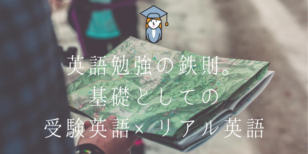 英語勉強の鉄則。基礎としての受験英語×リアル英語