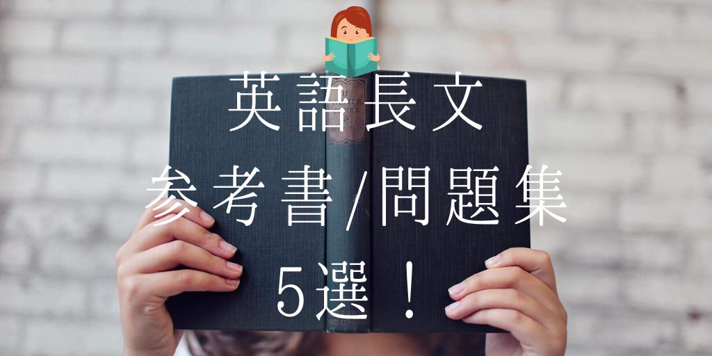 英語長文参考書/問題集5選!