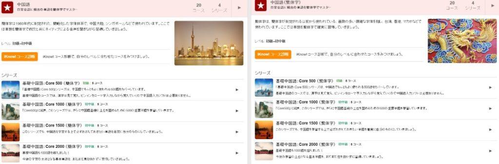iknow!では中国語を学べる