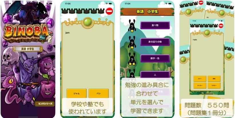 小学生の英語学習にお勧めのアプリ