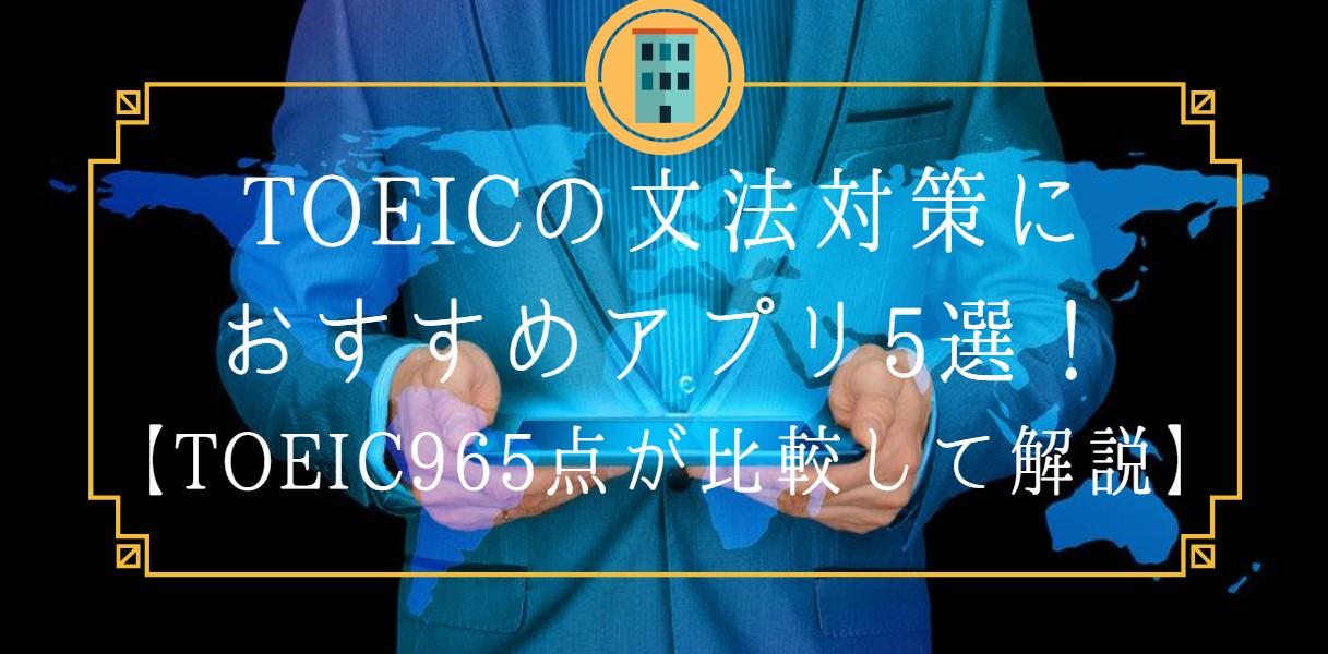 TOEICの文法対策におすすめアプリ5選!【TOEIC965点が比較して解説】