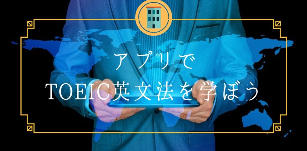 アプリでTOEIC英文法を学ぼう