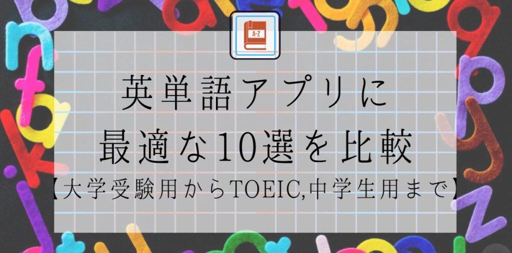 英単語アプリに最適な10選を比較【大学受験用からTOEIC,中学生用まで】