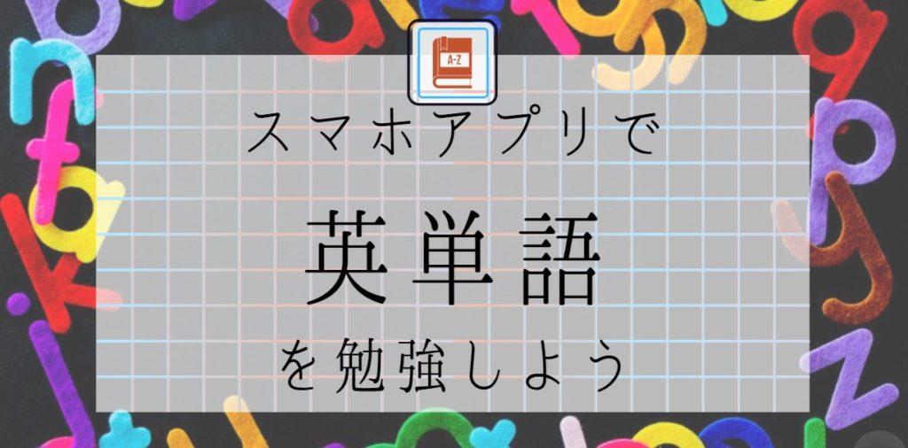 スマホアプリで英単語を勉強しよう