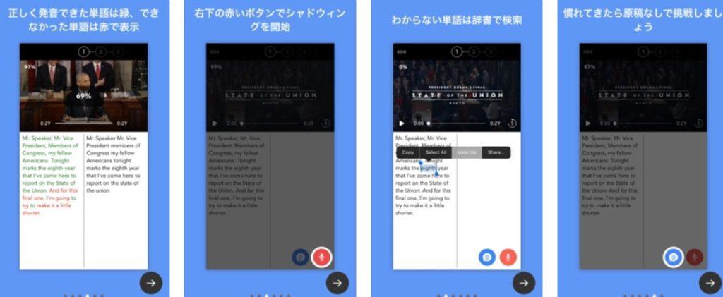 シャドーイングアプリ