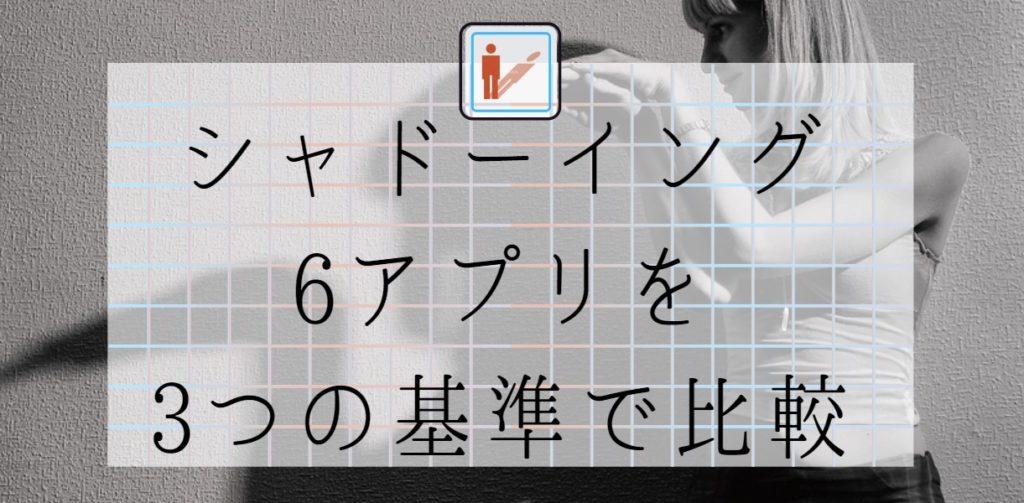 シャドーイング6アプリを3つの基準で比較