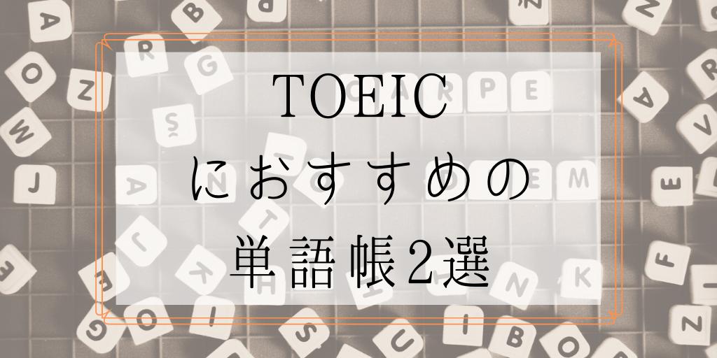 TOEICにおすすめの単語帳2選