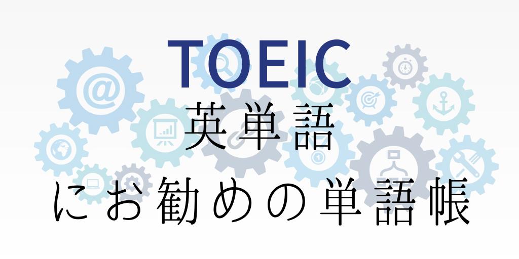 TOEICの英単語にお勧めの単語帳