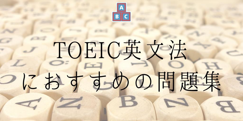 TOEICの英文法におすすめの問題集