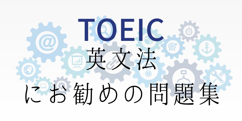 TOEICの英文法にお勧めの問題集