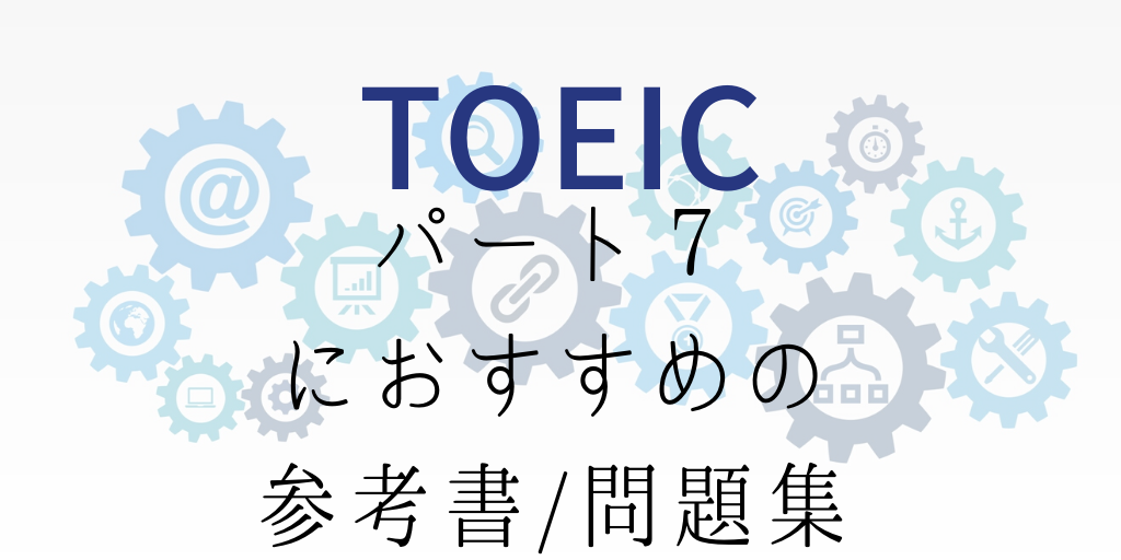 TOEICパート7におすすめの参考書/問題集