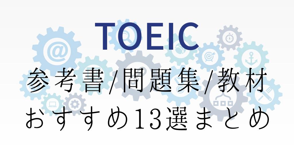 TOEIC参考書/問題集/教材おすすめ13選まとめ