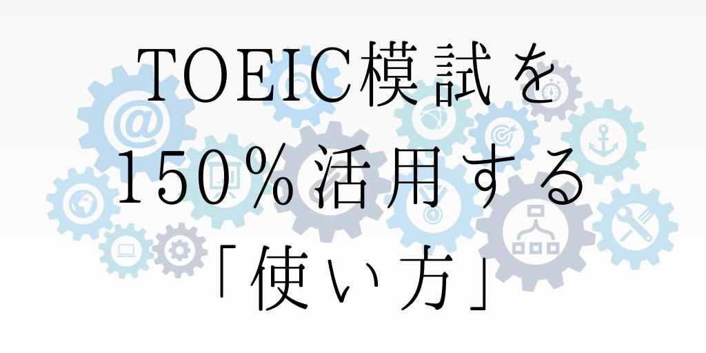 TOEIC模試を150%活用する「使い方」