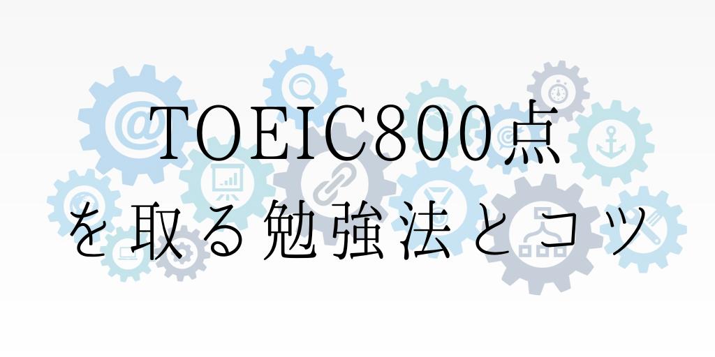 TOEIC800点を取る勉強法とコツ