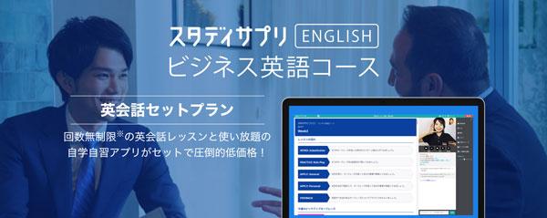 スタディサプリENGLISHビジネス英語コース英会話セットプラン