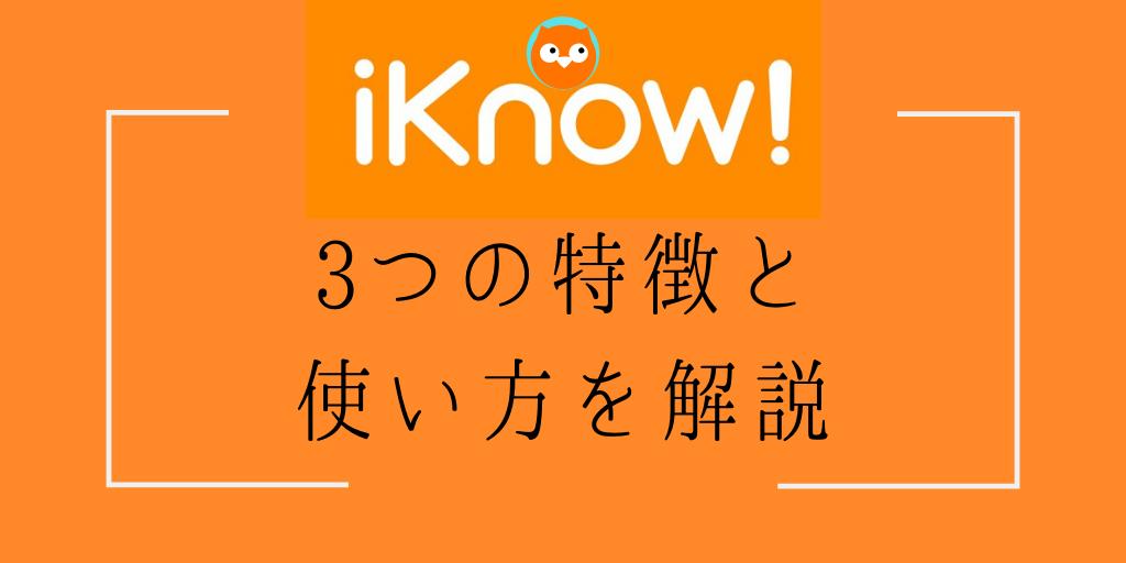 iknow!の3つの特徴と使い方を解説
