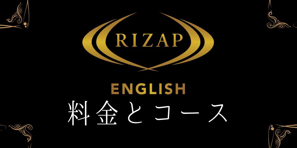 RIZAPENGLISHの料金とコース