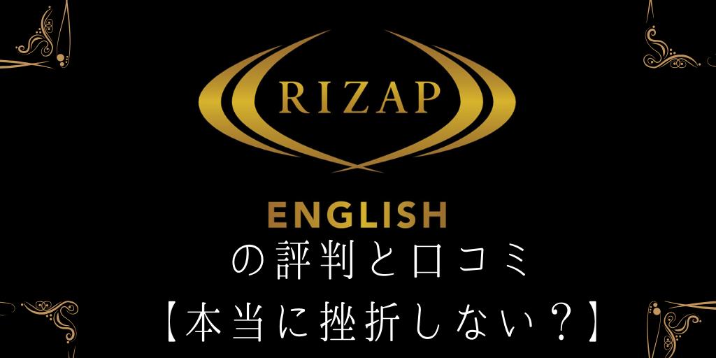 RIZAP ENGLISHの評判と口コミ【本当に挫折しない?】
