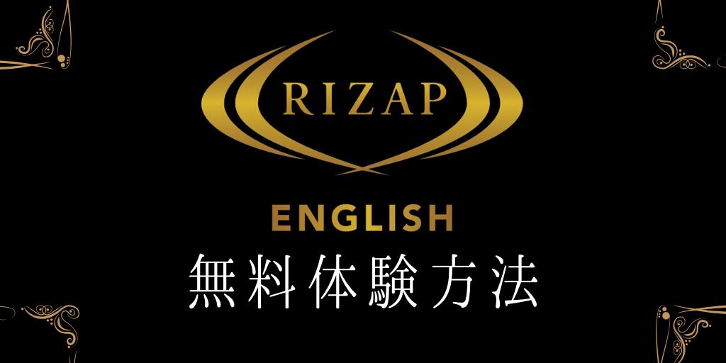 RIZAP ENGLISH無料体験方法