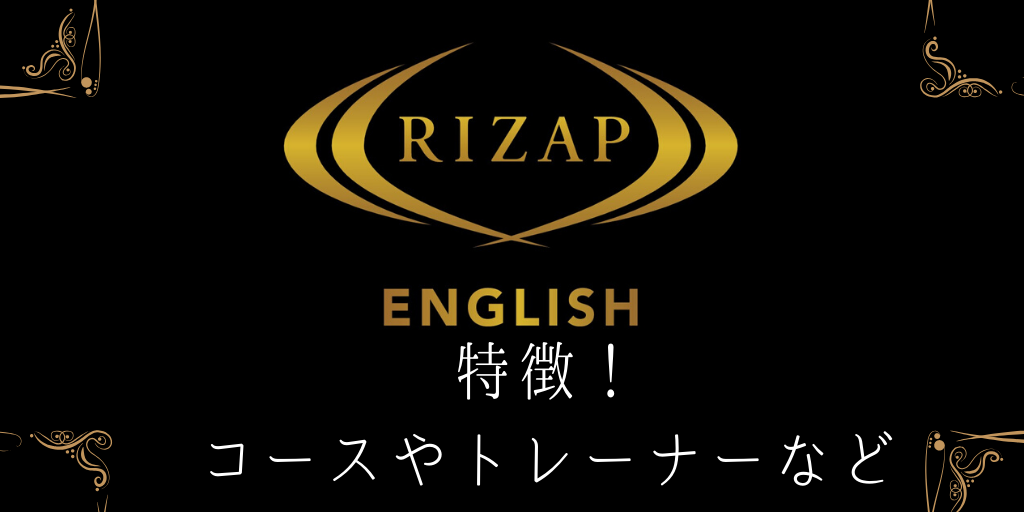 RIZAP ENGLISH特徴!コースやトレーナーなど
