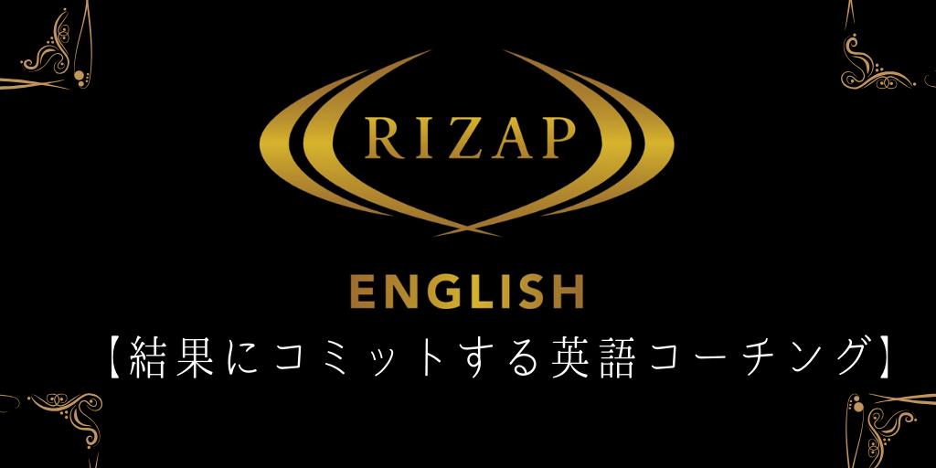 RIZAPENGLISH 【結果にコミットする英語コーチング】
