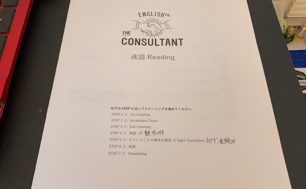 the consultantのアセスメント