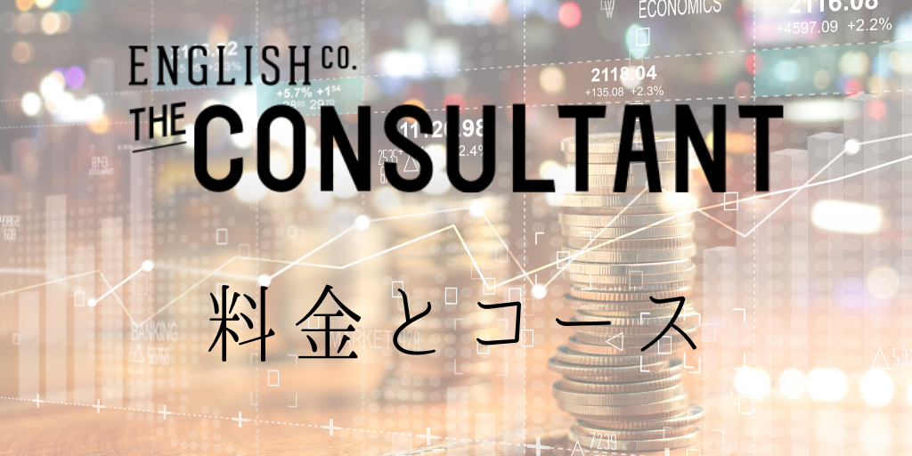 THE CONSULTANTの料金とコース
