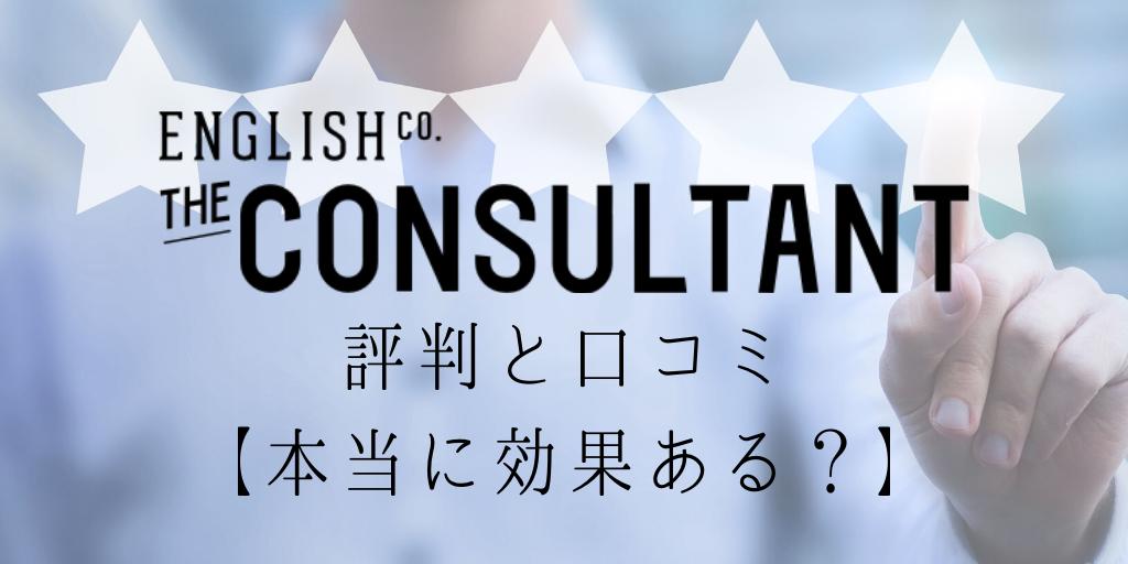 THE CONSULTANTの評判と口コミ【本当に効果ある?】