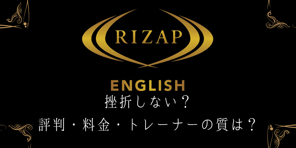 rizap english挫折しない? 評判や料金、トレーナーの質をガチ検証