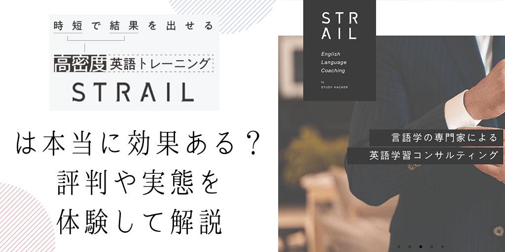 STRAILは本当に効果ある?評判や実態を体験して解説
