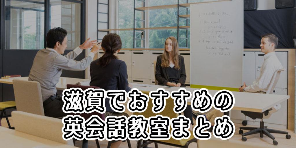 滋賀でおすすめの英会話教室はどこ?人気の英会話スクールまとめ