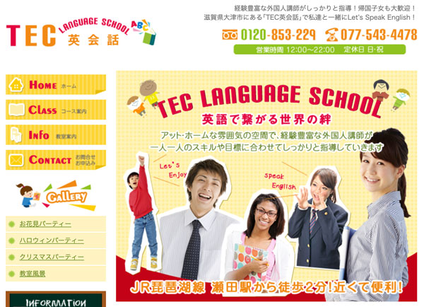 TEC英会話