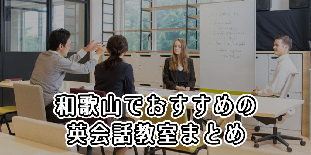 和歌山でおすすめの英会話教室はどこ?人気の英会話スクールまとめ