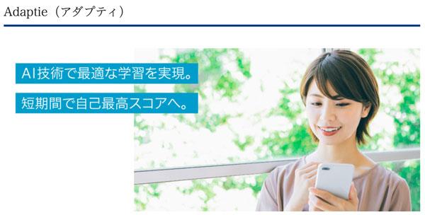 Z会TOEIC(R)テストAdaptie